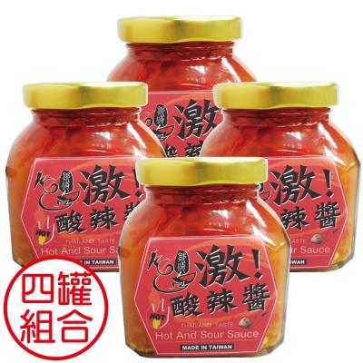 果之蔬 激! 鄒頌泰式酸辣醬200ml(四罐組)