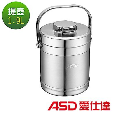 ASD直型保溫提壺 1.9L