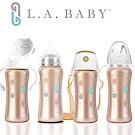 (美國L.A. BABY)  316不鏽鋼保溫奶瓶學習套組9oz/270ml (香檳金)