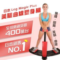 日本Leg Magic Plus美腿曲線塑身機(時尚黑)