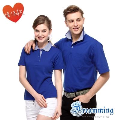 Dreamming 台灣製條紋領網眼短袖POLO衫(寶藍)