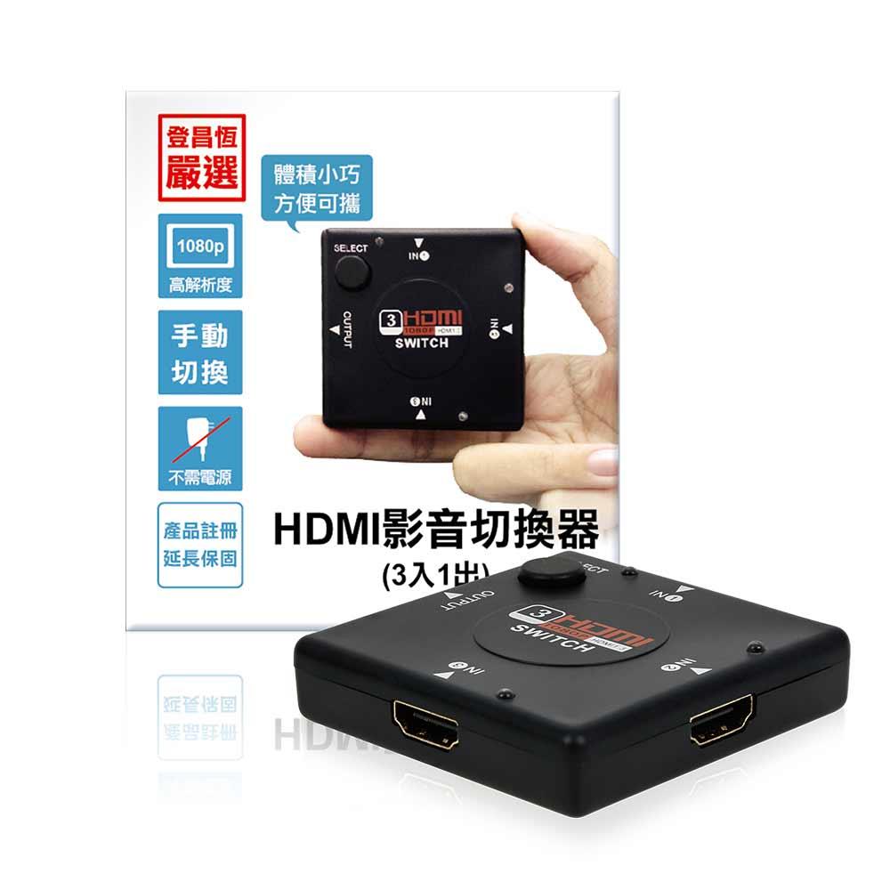 Uptech HDMI影音切換器(3入1出)