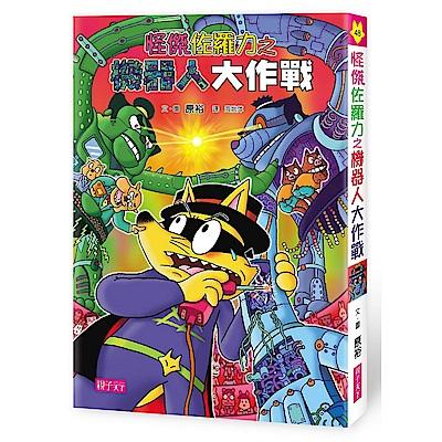 怪傑佐羅力48:怪傑佐羅力之機器人大作戰