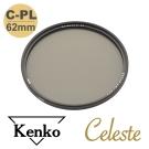 Kenko Celeste C-PL 時尚簡約頂級偏光鏡 62mm