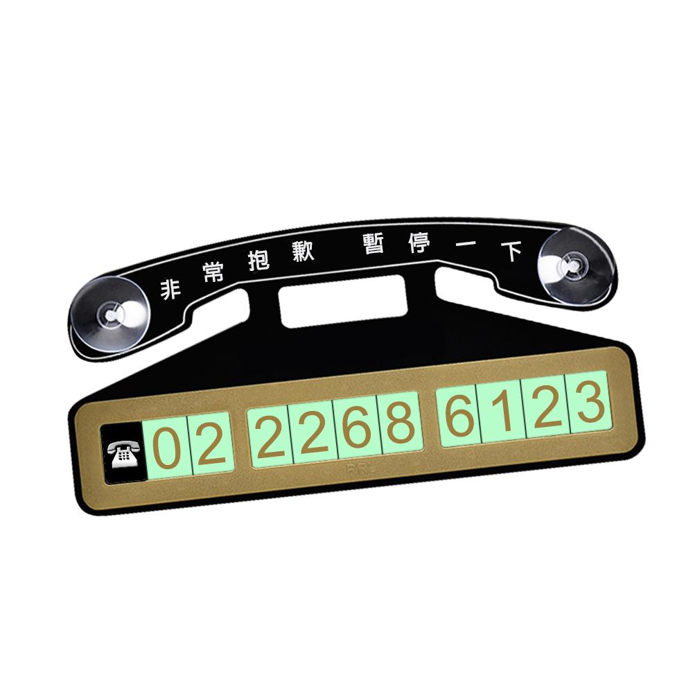 3D夜光臨時停車牌 星光夜視電話號碼牌 暫停一下-急速配