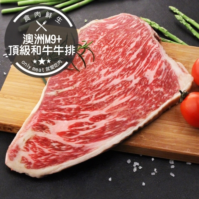食肉鮮生 澳洲9+特級和牛牛排*4片組(7盎司/200g/片)