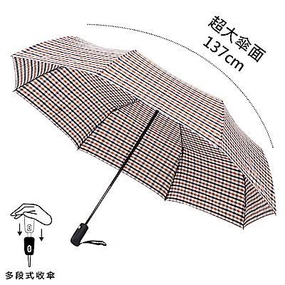 2mm 超大!風潮條紋 超大傘面安全自動開收傘 (白灰)