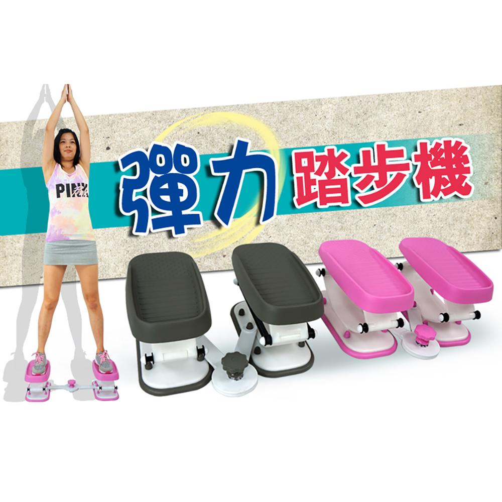 【 X-BIKE 晨昌】 彈力踏步機 台灣精品 JP1000 -灰色