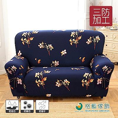 格藍傢飾 愛尼亞三防棉柔彈性沙發套-金枝藍(2人座)