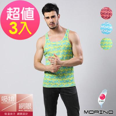 男內衣  (超值3件組)吸排涼爽叢林網眼運動背心 MORINO