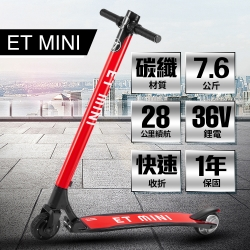 【 OKAI 】ET MINI 碳纖維 36V鋰電 LG電芯 APP 電動滑板車 紅