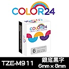 Color24 for Brother TZe-M911銀底黑字相容標籤帶(寬度6mm)