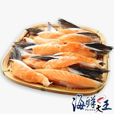 海鮮大王 嚴選鮭魚腹鰭*8包組(500g±10%)(約10入/包)