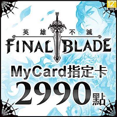 《FINAL BLADE:英雄不滅》指定卡2990點
