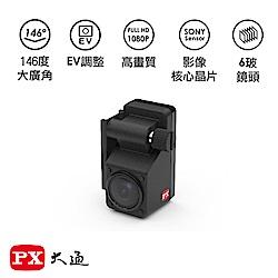 PX大通A9系列專用後鏡行車記錄器車內組合包 AR1