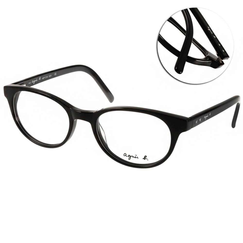 agnes b.眼鏡 復古圓框/黑#ABP216 W01