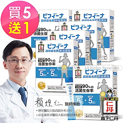 (買5送1)森下仁丹 晶球益生菌-(14包/盒)超值X6盒組