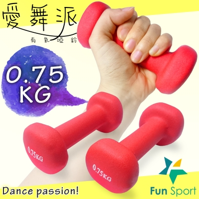 Fun Sport 愛舞派有氧啞鈴(<b>1</b>對/<b>1</b>支<b>0</b>.75kg) 輕肌力啞鈴 輕量啞鈴 包膠