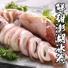 海鮮王 鮮甜澎湖大尾冰卷*1隻組150-200g±10%/隻(任選)