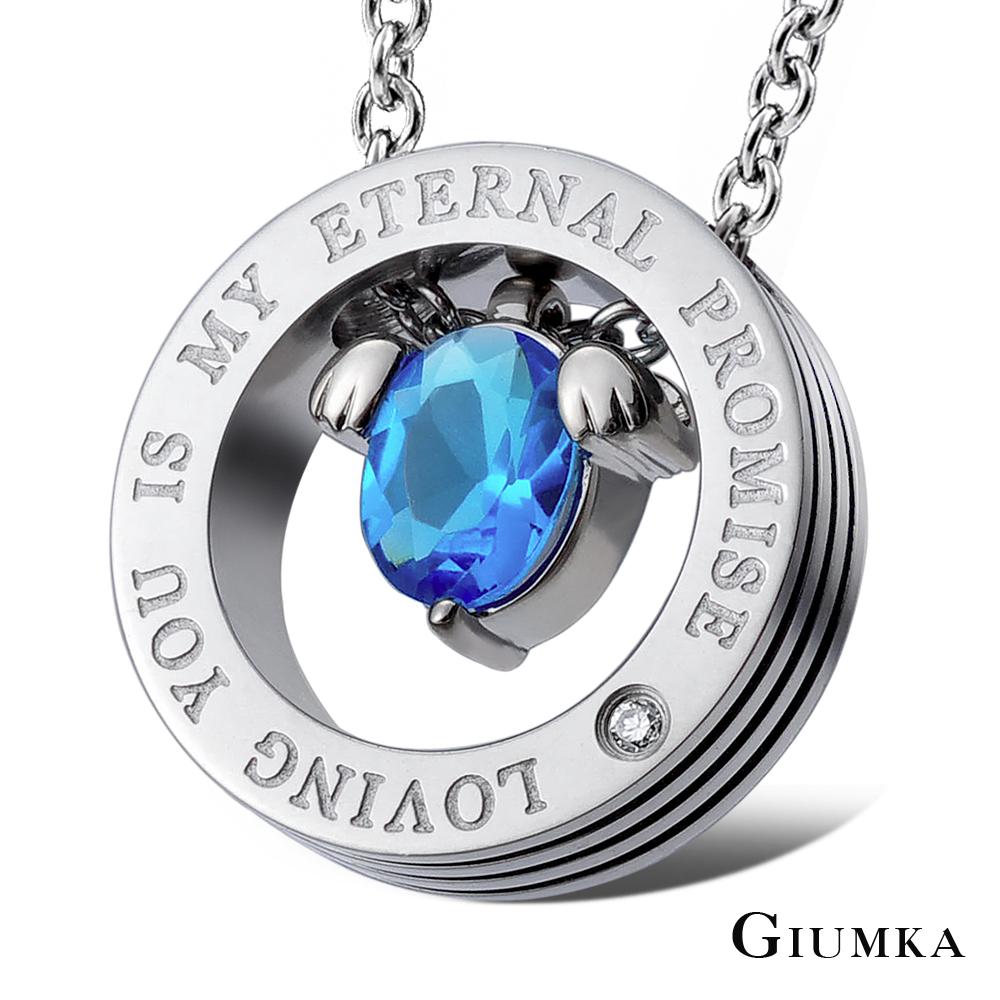 GIUMKA白鋼 情侶項鍊 為愛而生銀色兩款任選