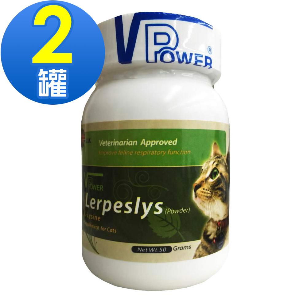 VPower V霸 L-Lysine 離胺酸 貓咪眼睛用粉 50g X 2罐