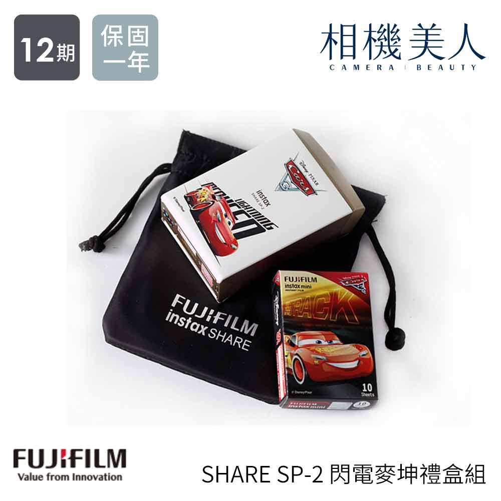 FUJIFILM instax SHARE SP-2 閃電麥坤禮盒組 (送薇姿體驗包)
