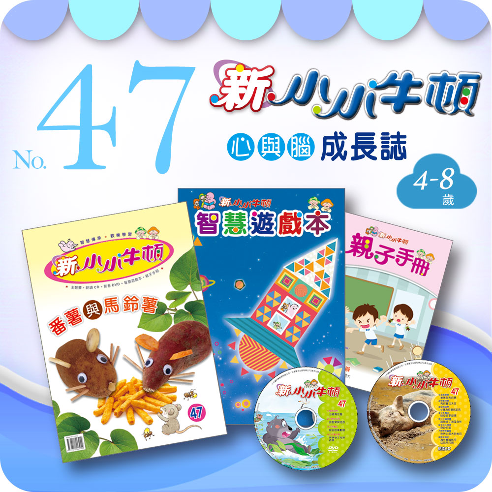 【新小小牛頓047期】(4-8歲適讀)
