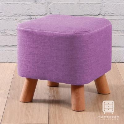 漢妮Hampton亞緹小椅凳-紫