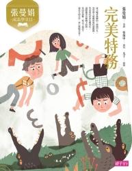 張曼娟成語學堂-完美特務-新版