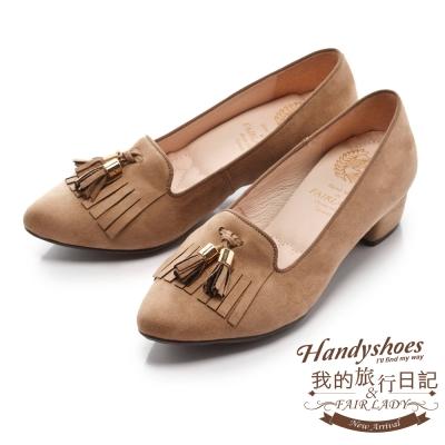 Fair Lady Cube Chic塊時尚 復古流蘇麂皮尖頭粗跟鞋 拿鐵