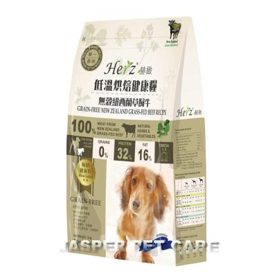 Herz赫緻 低溫烘培健康犬糧 無穀紐西蘭草飼牛 2磅(908克) X1包