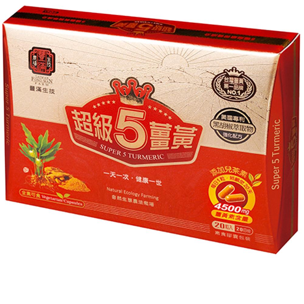 豐滿生技 超級5薑黃膠囊(20粒/盒)
