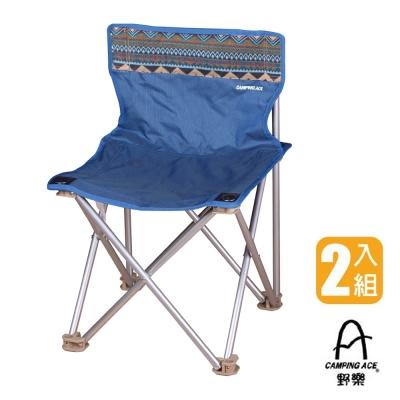 【CAMPING ACE】進階版 民族風小鋼蛋休閒椅-2入(600D布)_藍