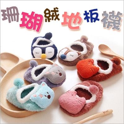 可愛卡通造型兒童保暖襪-買一送一