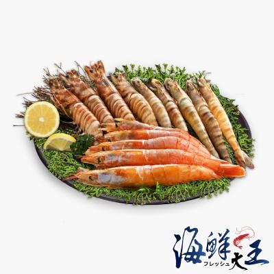 海鮮大王 明蝦大三拼澎派組(大明蝦450g+天使紅蝦600g+鮮凍海草蝦280g)
