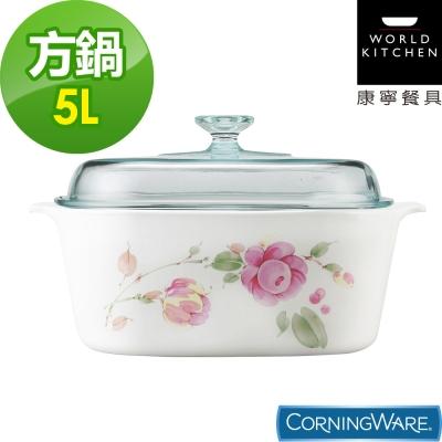 康寧Corningware-5L方形康寧鍋-田園玫
