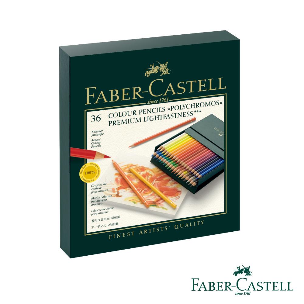 Faber-Castell 藝術家級油性色鉛筆36色精裝版
