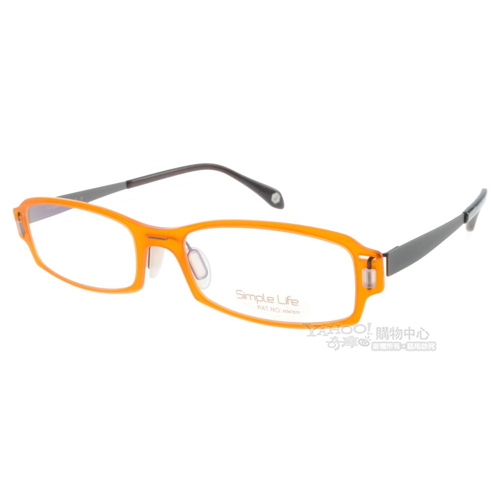 Simple Life眼鏡 超輕感受/橘色#SL154 C11
