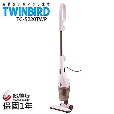 (福利品)日本TWINBIRD-手持直立兩用吸塵器(粉紅)TC-5220TWP