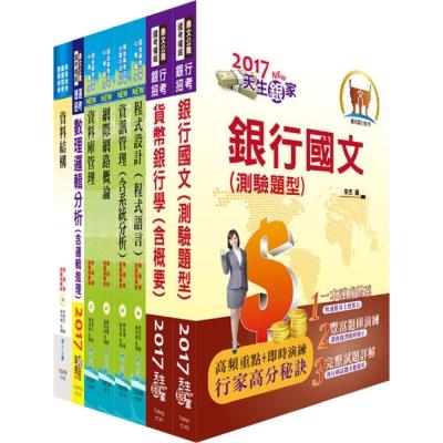 臺灣銀行(程式設計人員、資訊人員)套書(不含軟體工程)(贈題庫網帳號、雲端課程)