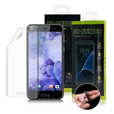XM HTC U11 5.5吋 完美3D滿版曲面保護貼