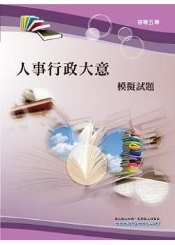 人事行政大意模擬試題(9版)