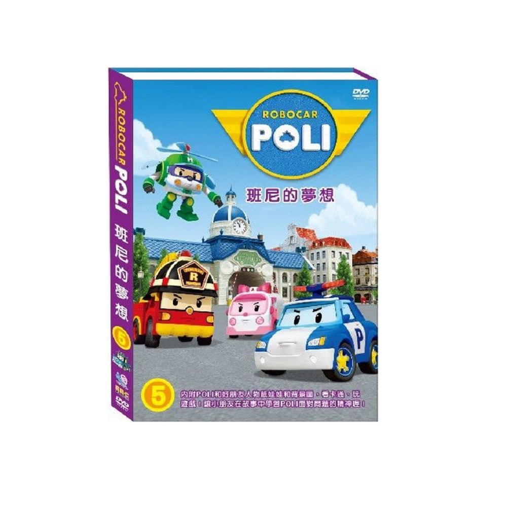 POLI 布姆鎮的救援小隊 第五集 班尼的夢想 DVD