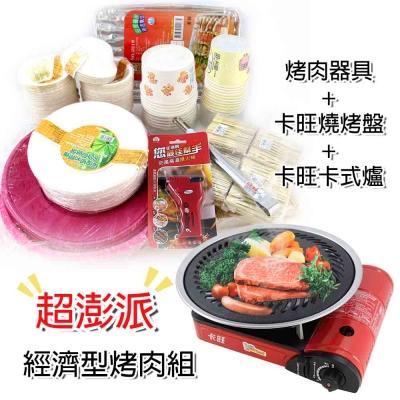聰明省錢術-超澎派烤肉組/卡式爐+烤盤+烤肉用具(5-10人份)經濟型