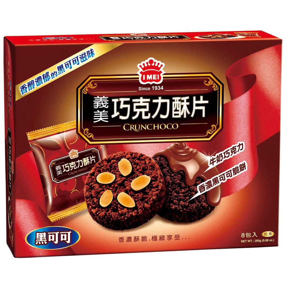 義美 黑可可巧克力酥片(35gx8入)