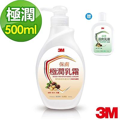 3M 保膚極潤乳霜 500ml
