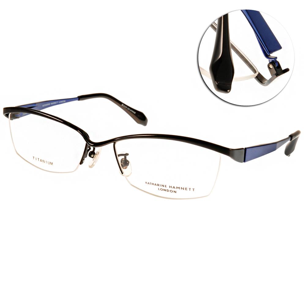 KATHARINE HAMNETT眼鏡 日本工藝眉框系列/黑-藍#KH9132 C03