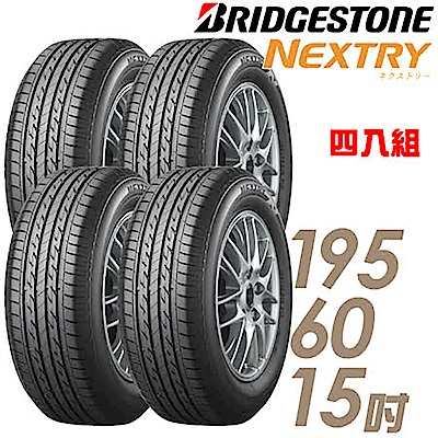 【普利司通】NEXTRY- 195/60/15吋輪胎 四入 (適用於Focus等車型)