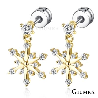 GIUMKA 雪花之戀 栓扣式耳環-金色