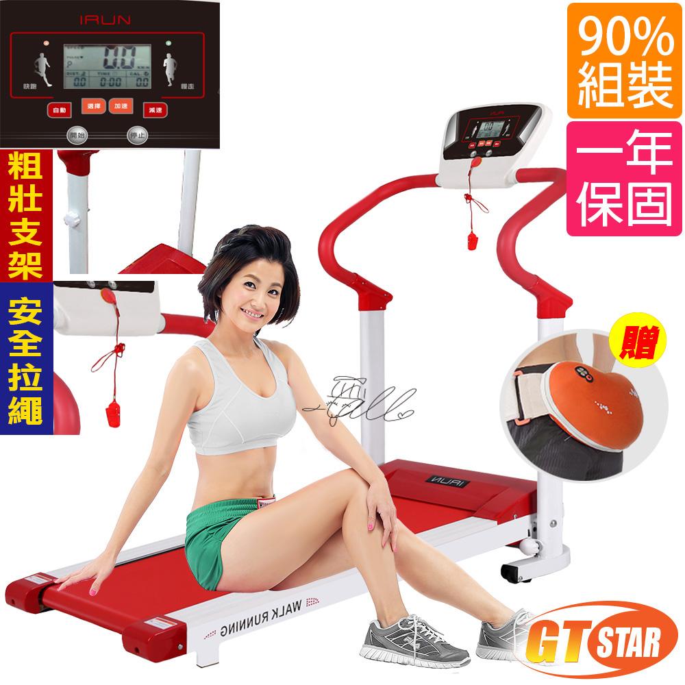 GTSTAR-PRO-Style電動跑步機狂塑組- 超跑橘紅